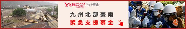 Yahoo!ネット募金 2017 九州北部豪雨 緊急支援募金(ピースボート災害ボランティアセンター)
