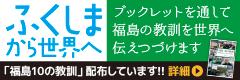 ふくしまから世界へ – Fukushima Lessons