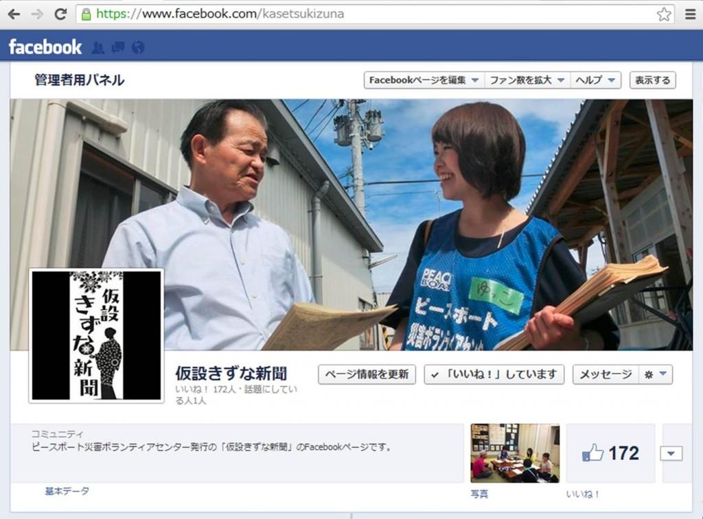 kasetsukizuna_facebook