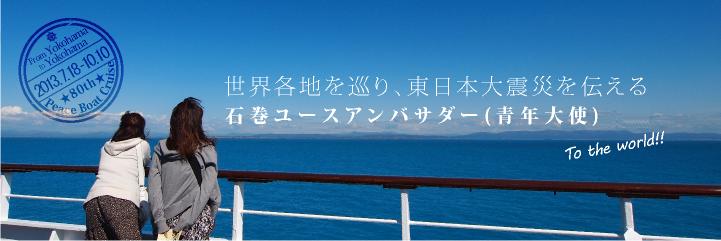 世界を巡り、東日本大震災を伝える石巻ユースアンバサダー(青年大使)募集