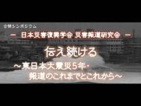 伝え続ける~東日本大震災5年・報道のこれまでとこれから~