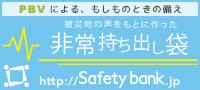 社会貢献型防災グッズ・防災教育 セーフティーバンク Safety bank