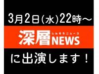 3/2BS日テレ「深層NEWS」に出演します